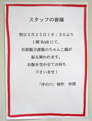 20060224_chanko.jpg