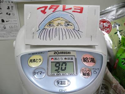 20060422_matareyo.jpg