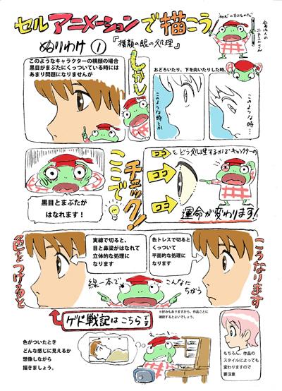 20060513_nikaeru.jpg