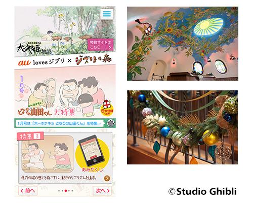 GhibliNoMori_Sample_January.jpg