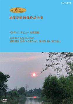 ikezawaN01.jpg