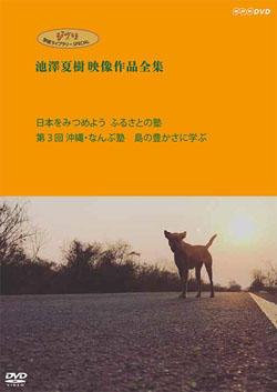ikezawaN02.jpg