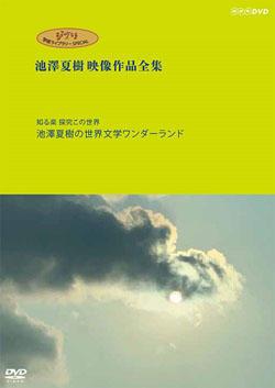 ikezawaN04.jpg
