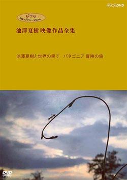 ikezawaN06.jpg