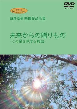 ikezawaN08.jpg
