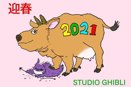 nenga2021.jpg