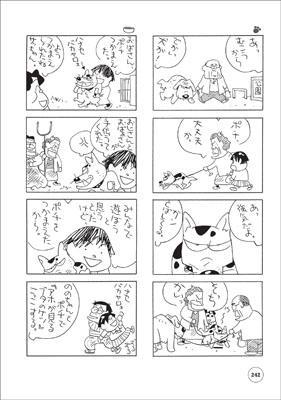 pochi-P242-shusei.jpg