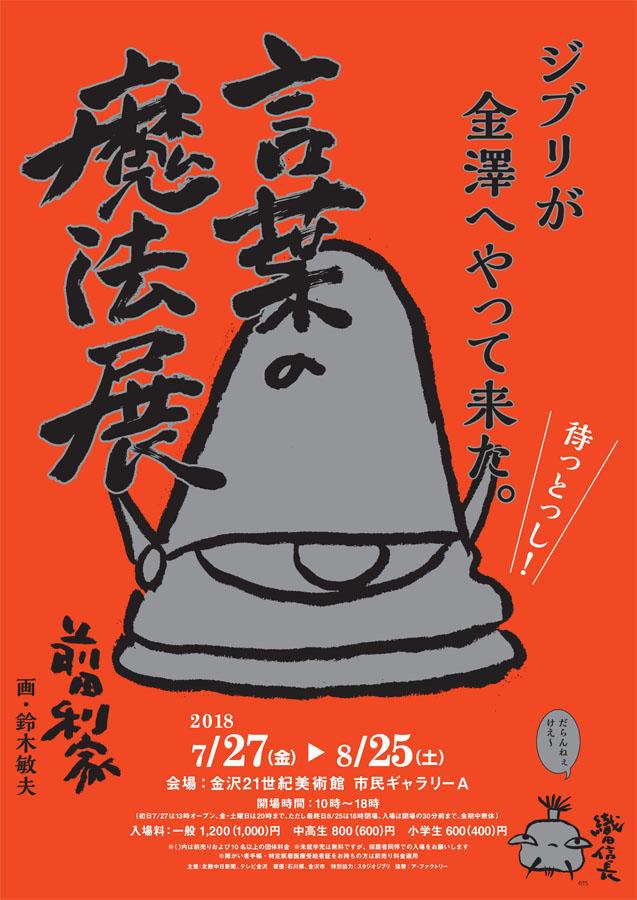 スタジオジブリ 鈴木敏夫 言葉の魔法展 - スタジオジブリ|STUDIO GHIBLI