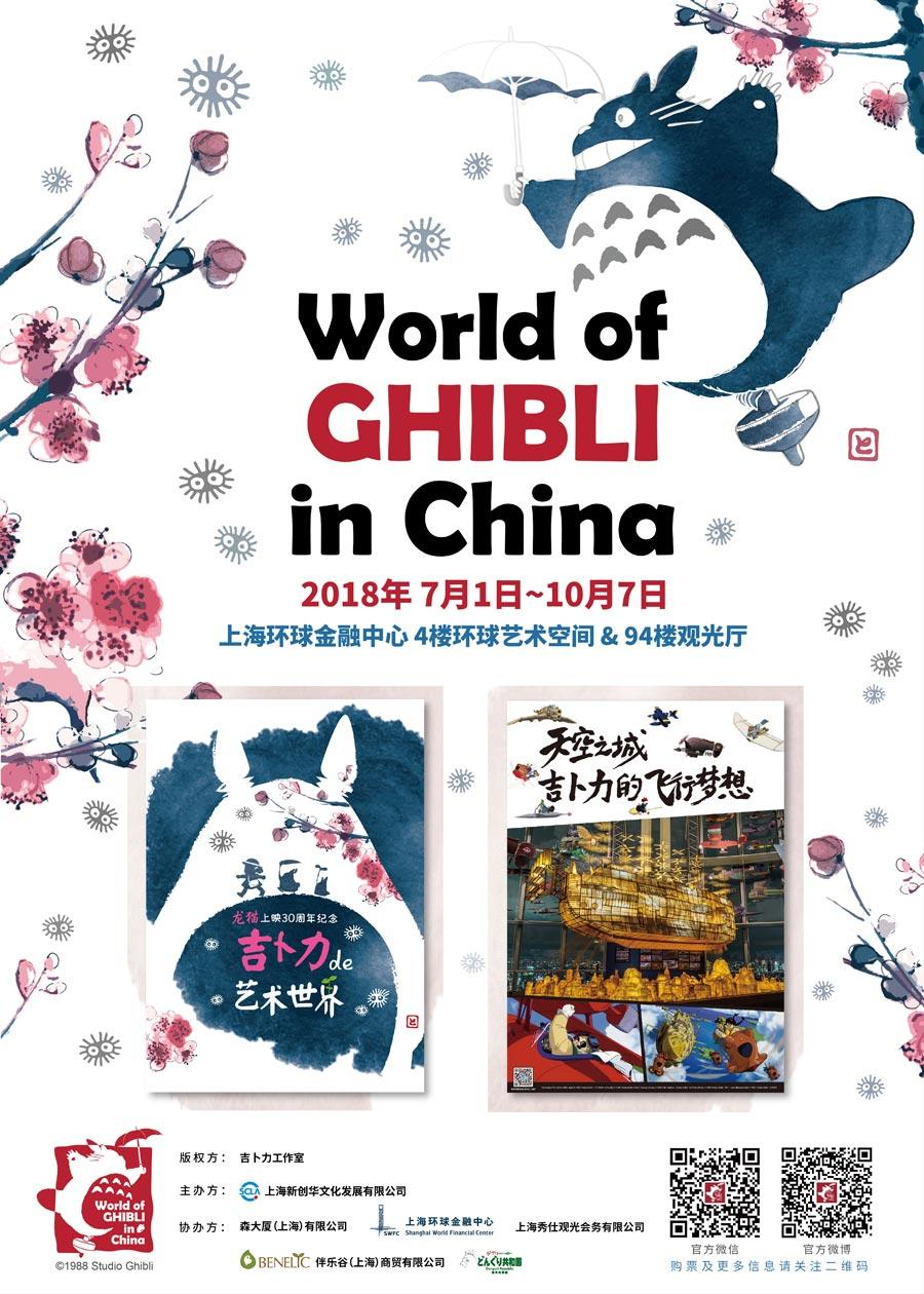 world-of-ghibli-in-china_180428.jpg