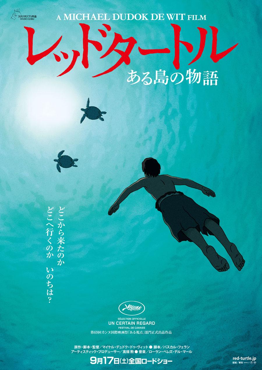 映画「レッドタートル ある島の物語」