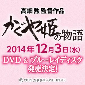 映画『かぐや姫の物語』公式サイト
