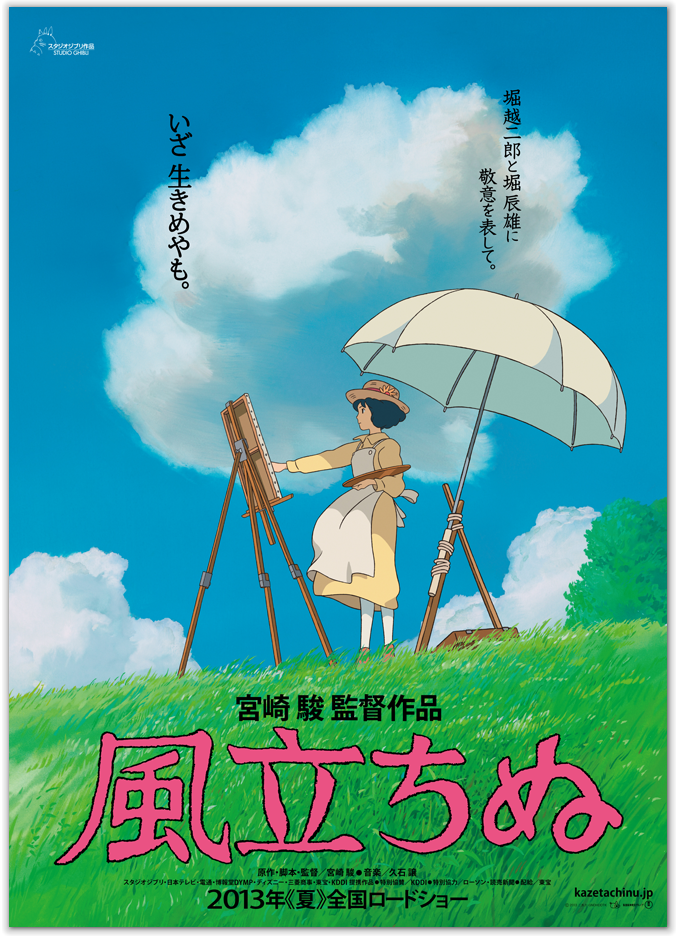 http://www.kazetachinu.jp/img/kazetachinu_poster.png