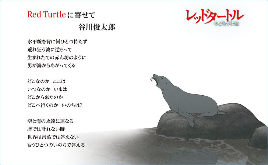 映画 アニメ レッドタートル ある島の物語 - allcinema