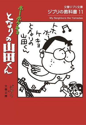 教科書11_となりの山田くんs.jpg