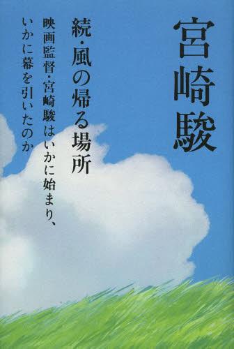 続・風の帰る場所映画監督・宮崎駿はいかに始まり、いかに幕を引いたのか
