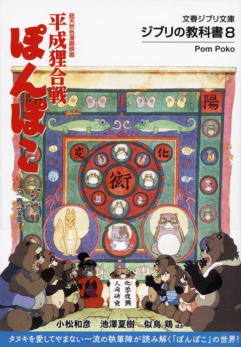 ジブリの教科書8 総天然色漫画映画 平成狸合戦ぽんぽこ