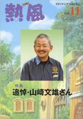 小冊子『熱風』2011年11号表紙