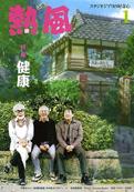 小冊子『熱風』2012年1号表紙
