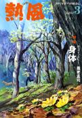 小冊子『熱風』2012年3号表紙
