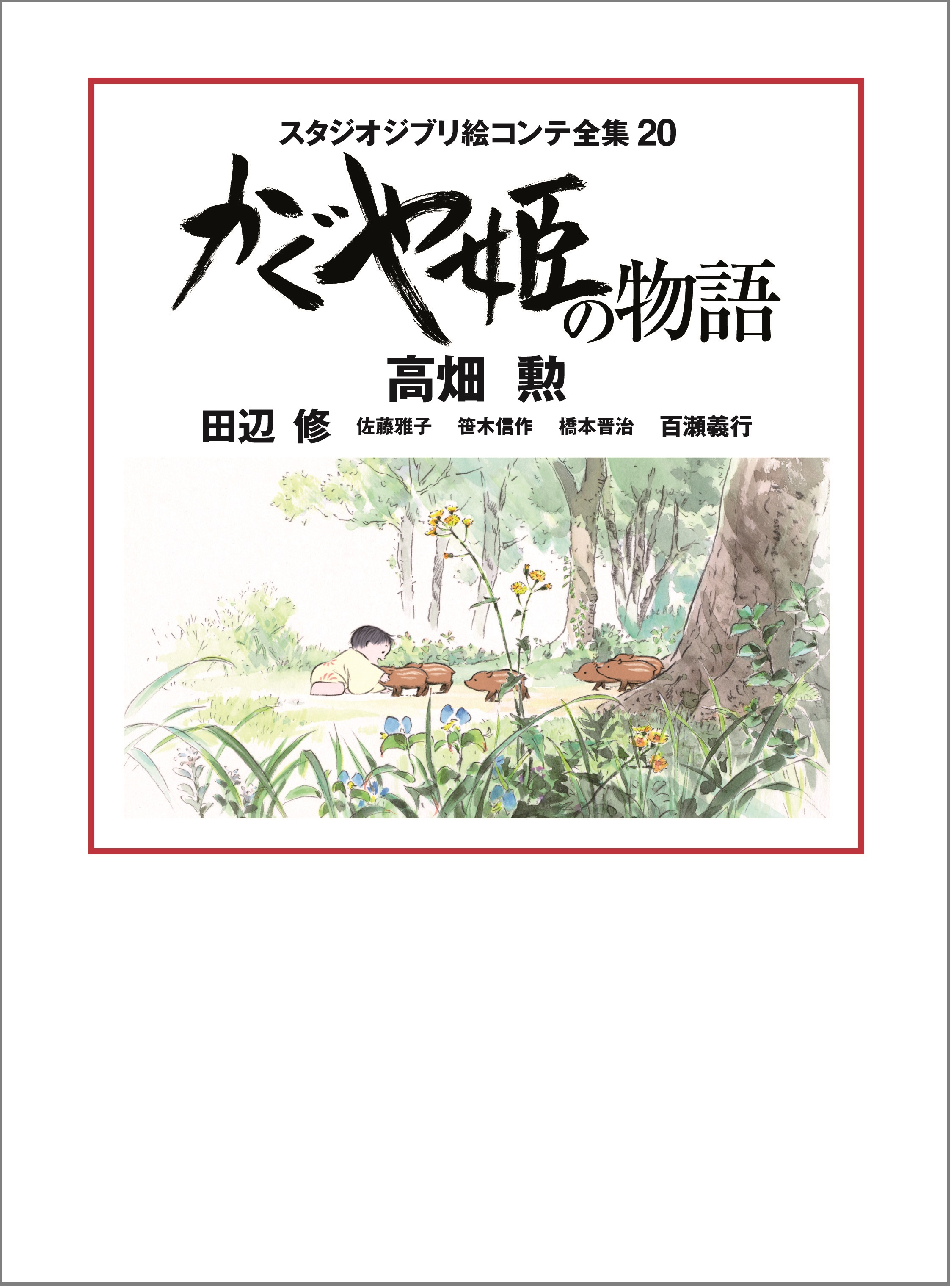 スタジオジブリ絵コンテ全集20 かぐや姫の物語