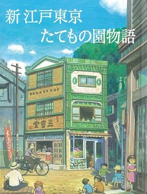 新 江戸東京たてもの園物語