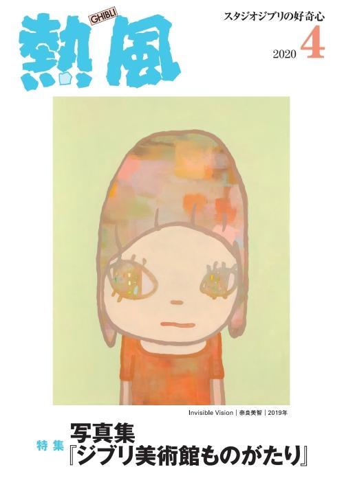 熱風表紙2004.jpg