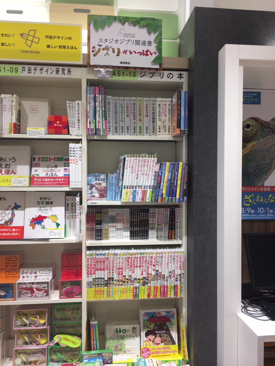 三省堂書店名古屋本店