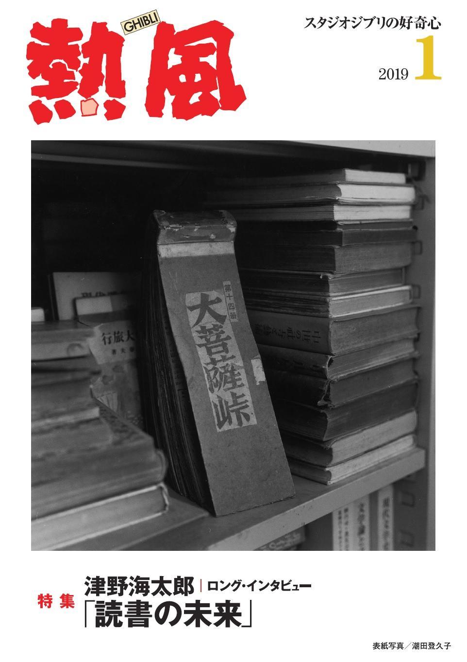 熱風表紙1901.jpg