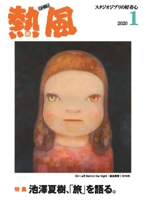 熱風表紙2001.jpg