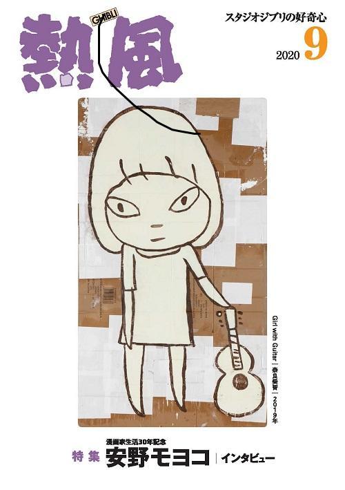 熱風表紙2009.jpg
