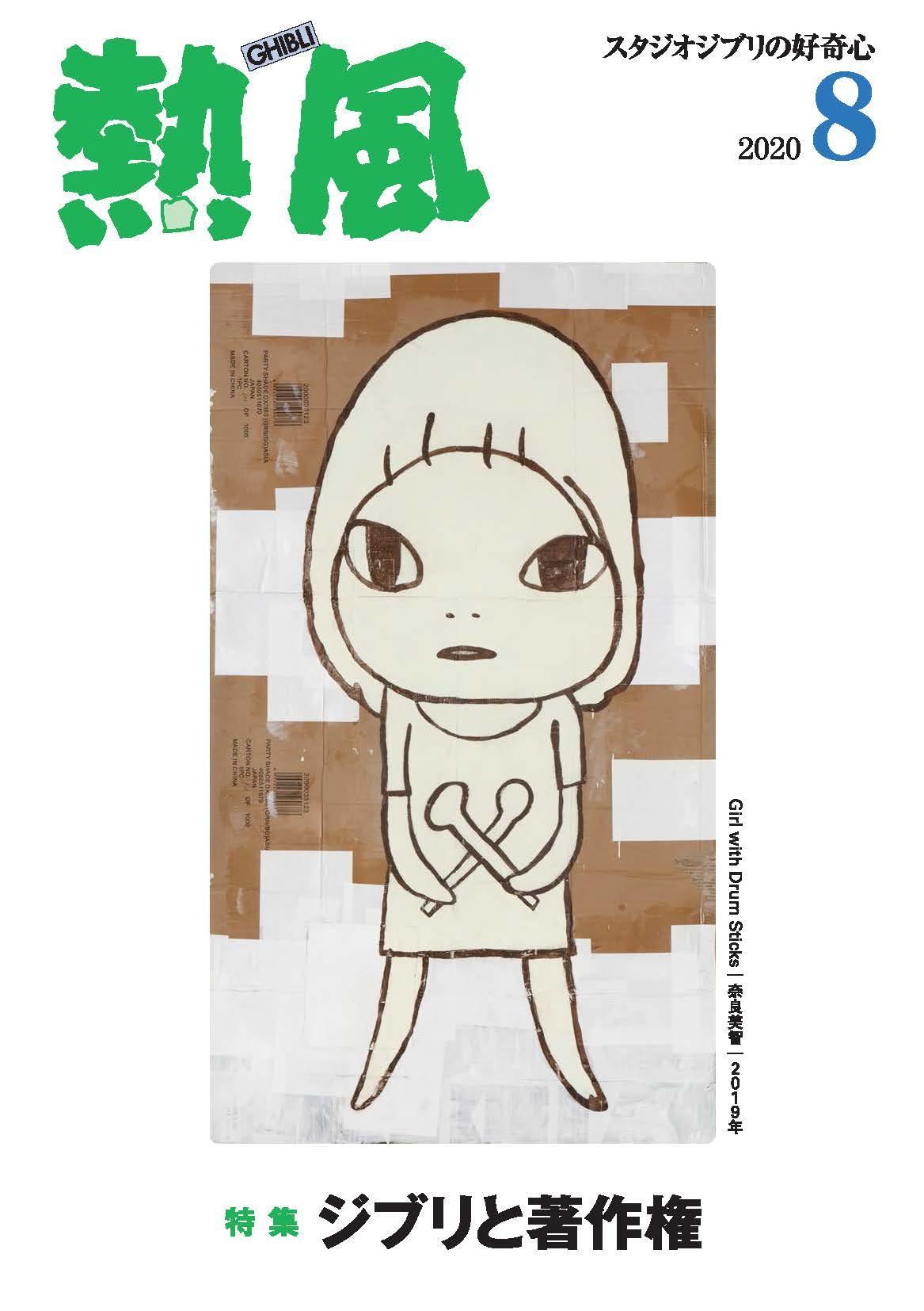熱風表紙2008.jpg
