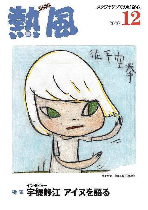 熱風表紙2012.jpg