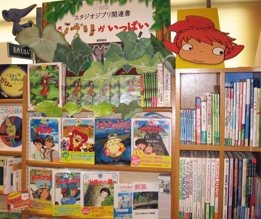 今井書店グループセンター店