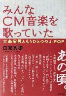 みんなCM音楽を歌っていた 大森昭男ともうひとつのJ-POP