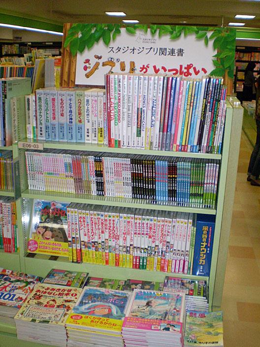 三省堂書店名古屋高島屋店