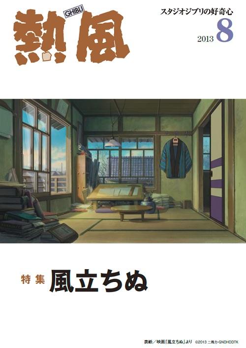 小冊子『熱風』2013年8号表紙