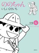 ののちゃん全集6