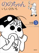 GHIBLI COMICS SPECIAL ののちゃん 全集5