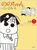 GHIBLI COMICS SPECIAL ののちゃん 全集7