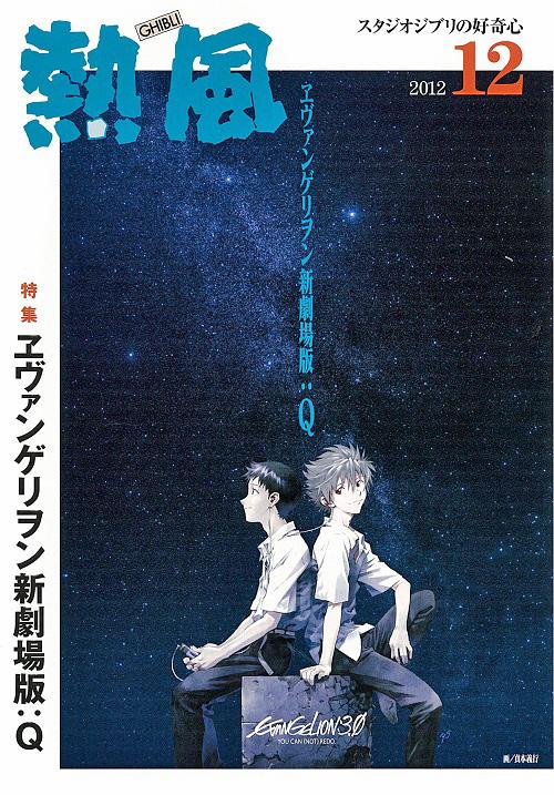 小冊子『熱風』2012年12号表紙