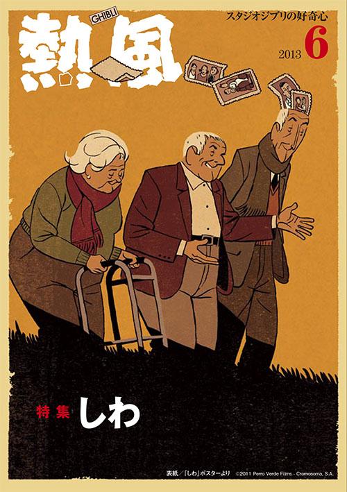 小冊子『熱風』2013年6号表紙
