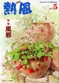 小冊子『熱風』2012年5号表紙