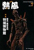 小冊子『熱風』2012年7号表紙