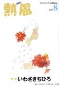 小冊子『熱風』2012年8号表紙