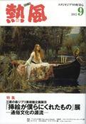 小冊子『熱風』2012年9号表紙