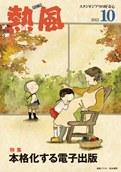 小冊子『熱風』2012年10号表紙