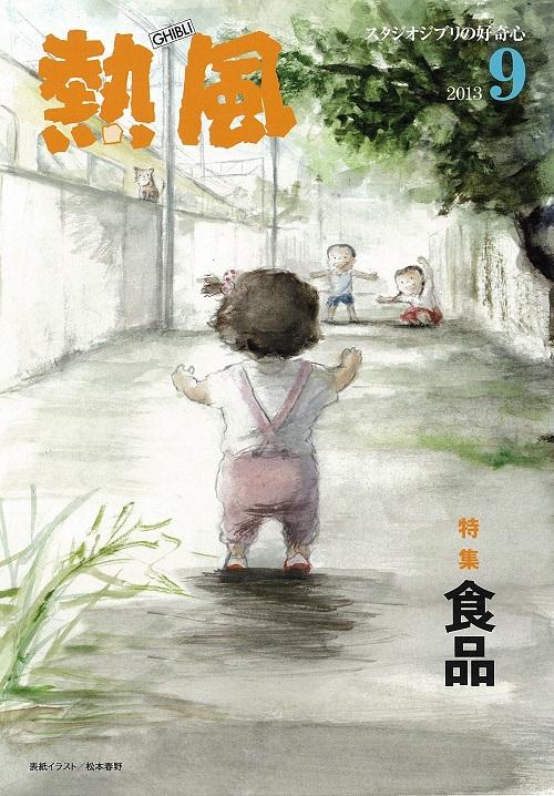 小冊子『熱風』2013年9号表紙