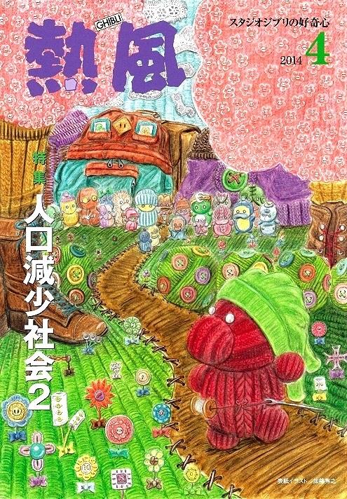 小冊子『熱風』2014年4号表紙