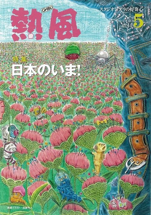 小冊子『熱風』2014年5号表紙