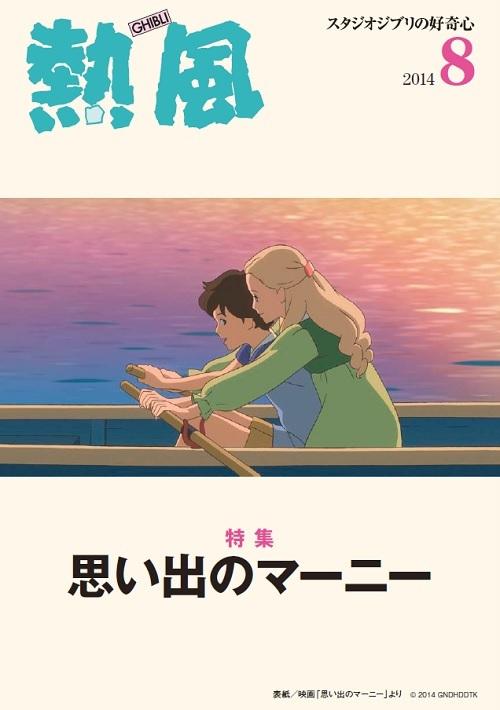 小冊子『熱風』2014年8号表紙